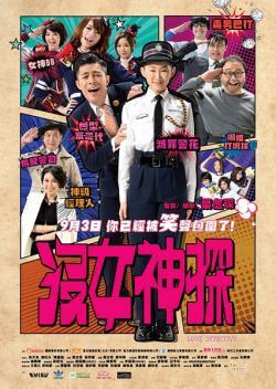 Love Detective,没女神探(1080P)