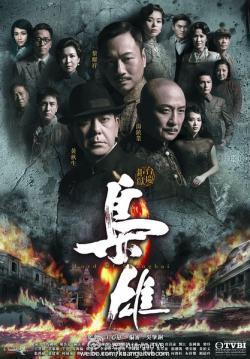 Lord Of Shanghai,港剧《枭雄》32集全集(720P)
