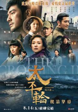 The Crossing : Part 2,太平轮(下)彼岸,太平轮II:惊涛挚爱,生死恋(蓝光原版)