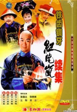 ji xiao nan,中剧《铁齿铜牙纪晓岚》[1-3部合集]全集(720P)