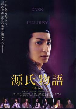 Genji Monogatari Sennen no Nazo,源氏物语:千年之谜[日本古典文学名著改编](720P)