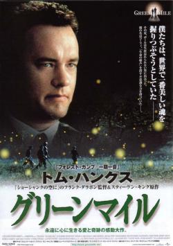 The Green Mile,绿里奇迹,绿色奇迹(蓝光原版)