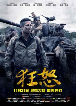 Fury,[4K电影狂怒4K,战逆豪情,怒火特攻队[全景声2160P](蓝光原版)