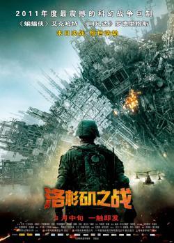Battle Los Angeles,[4K电影]洛杉矶之战,异形侵略战,世界异战,决战洛杉矶(2160P)