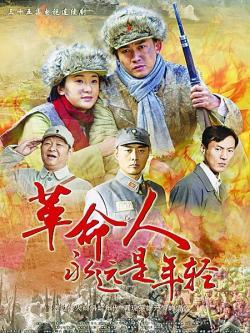 CCTV The Revolutionaries Are Stil Young,中剧《革命人永远是年轻》35集全集(720P)