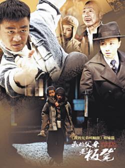 Wo De Fu Qin Shi Ban Deng ,中剧《我的父亲是板凳》36集全集(720P)