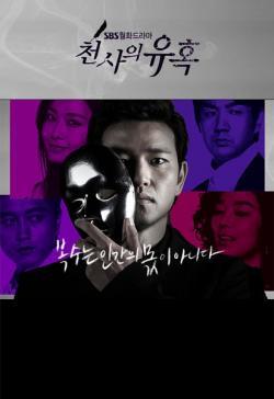 Temptation Of An Angel,韩剧《天使的诱惑》33集全集(720P)