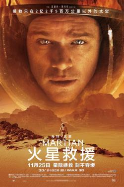The Martian,火星救援,火星任务,绝地救援,火星人[3D版](蓝光原版)