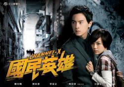 Channel-X,台剧《国民英雄》30集全集(720P)