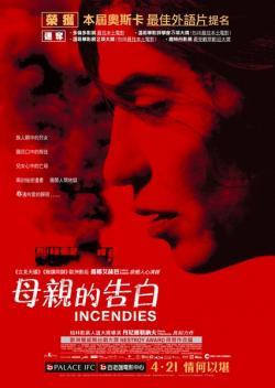 Incendies,焦土之城,烈火焚身[第83届奥斯卡最佳外语片提名IMDB 8.2](720P)