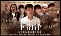 Xia Nan Yang,中剧《下南洋》38集全集(720P)