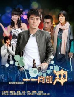 Yi Yi Xiang Qian Chong,中剧《一 一向前冲》27全集(720P)
