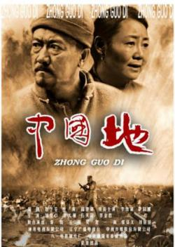 Zhong Guo Di,中剧《中国地》38全集(720P)