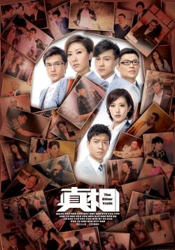 The Other Truth,港剧《真相》25集全集(720P)