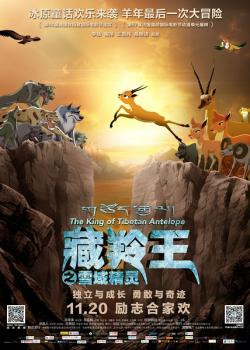 The King of Tibetan Antelope,藏羚王之雪域精灵,藏羚王(720P)