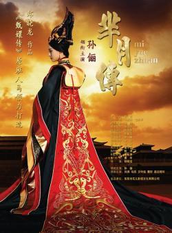 Legend of Miyue,中剧《芈月传》81集全集(720P)
