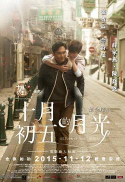 Return Of The Cuckoo,[4K电影]十月初五的月光(2160P)