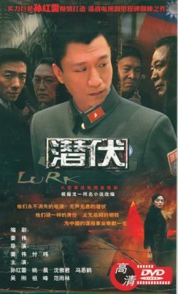 Qian Fu,中剧《潜伏》30集全集(720P)