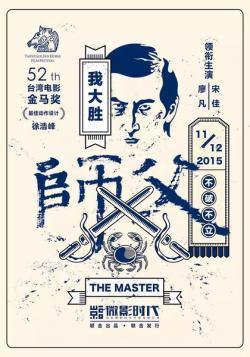 The Master,师父,师傅(1080P)