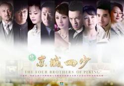 The Four Brothers Of Peking,中剧《新京城四少》36集全集(720P)