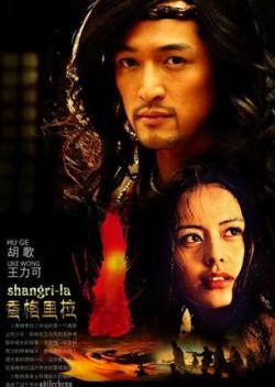 Shangri La,中剧《香格里拉》30集全集(720P)