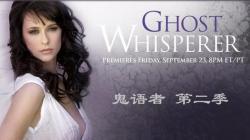 Ghost Whisperer S02,美剧《鬼语者》第二季22集全集(720P)
