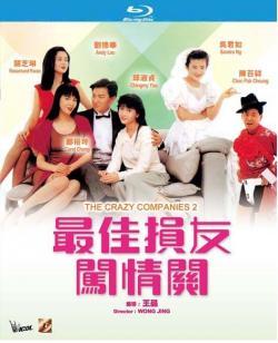 The Crazy Companies 2,最佳损友闯情关(蓝光原版)