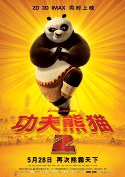 Kung Fu Panda,功夫熊猫2(蓝光原版)