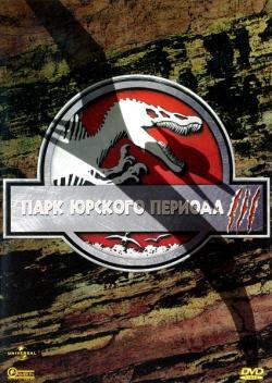 Jurassic Park 3,侏罗纪公园3(蓝光原版)