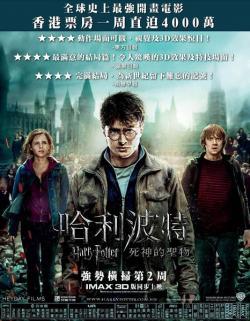 Harry Potter and the Deathly Hallows Part 2,哈利·波特与死亡圣器(下),哈利·波特与死圣(下),哈利波特:死神的圣物2(蓝光原版)