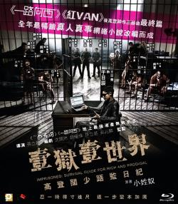 Imprisoned Survival Guide for Rich and Prodigal,一狱一世界:高登阔少蹲监日记(1080P)