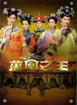 HDJ Curse Of The Royal Harem ,港剧《万凰之王》27集全集(720P)