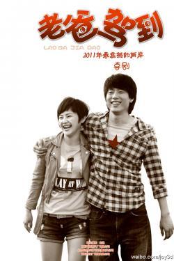 Men Dang Fu Bu Dui,中剧《门当父不对,老爸驾到》20集全集(720P)