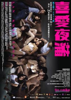 Lan Kwaii Fong,喜爱夜蒲,兰桂坊(蓝光原版)