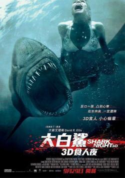 Shark Night 3D,鲨鱼惊魂夜3D,鲨鱼惊魂夜3D版,大白鲨3D食人夜[3D版](蓝光原版)