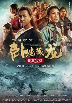 Crouching Tiger Hidden Dragon II: The Green Destiny,卧虎藏龙:青冥宝剑,卧虎藏龙2(1080P)