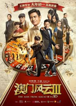 The Man From Macau 3,澳门风云3,赌城风云III(1080P)