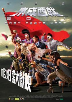 East Meets West 2011,东成西就2011[陈奕迅,莫文蔚,郑伊健,阿B哥](蓝光原版)