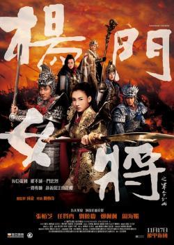 Legendary Amazons,杨门女将之军令如山[任贤齐,张柏芝](蓝光原版)