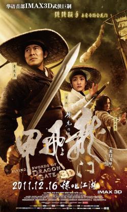 DragonTV Long Men Fei Jia Shou Ying Sheng Dian ,东方卫视: 龙门飞甲首映礼盛典(1080i)