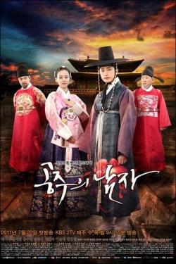 The Princess Man ,韩剧《公主的男人》24集全集(720P)
