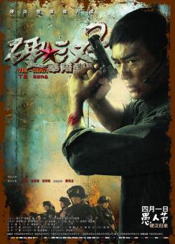 CHC He-Man2,硬汉2:奉陪到底[刘烨 焦恩俊 刘承俊 张梓琳](1080i)
