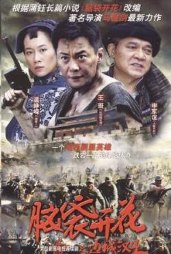 Bian Cheng Han Zi,中剧《边城汉子》30集全集(720P)