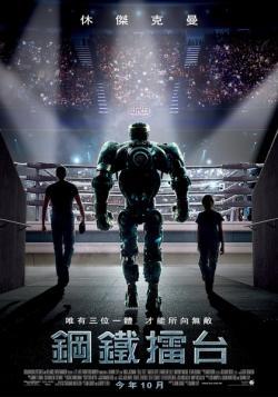 Real Steal,铁甲钢拳,钢铁勇士,铁甲机器人,钢铁擂台(720P)