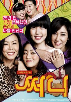 Sunny,阳光姐妹淘,阳光(720P)