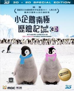 Pengi and Sommi,小企鹅南极历险记[3D+2D版](蓝光原版)