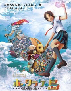 Oblivion Island Haruka And The Magic Mirror,弃宝之岛:遥与魔法镜[3D+2D版](蓝光原版)