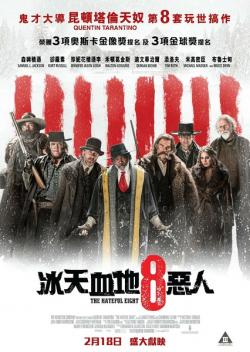 The Hateful Eight,八恶人,冰天血地8恶人,可憎八人(蓝光原版)