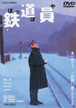 The Railroader,铁道员(720P)