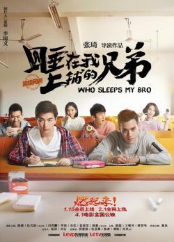 Who Sleeps My Bro,中剧《睡在我上铺的兄弟》26集全集(720P)